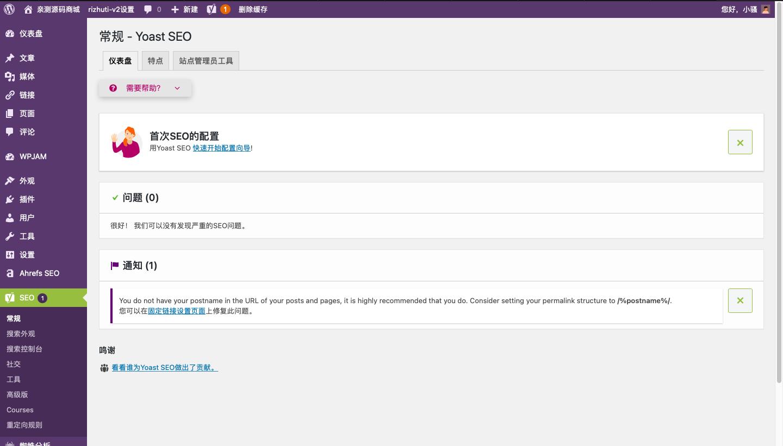 WordPress高级SEO插件Yoast SEO Premium v11.8专业版破解-手游资源站