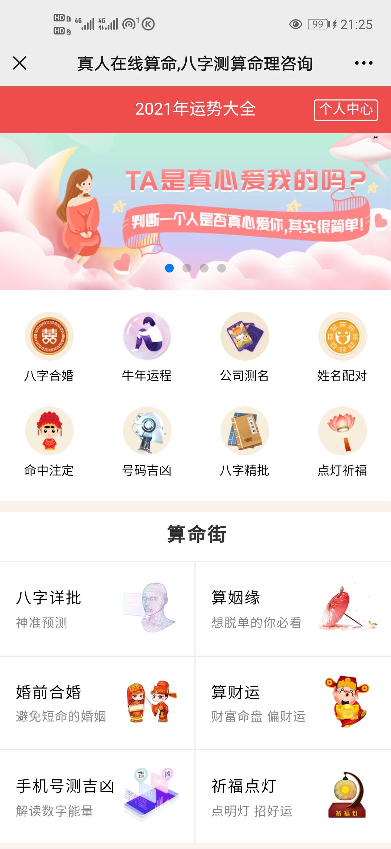 牛年算命全新源码-手游资源站