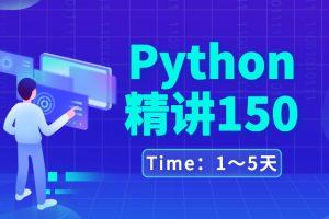 Python学习成长计划1~5天