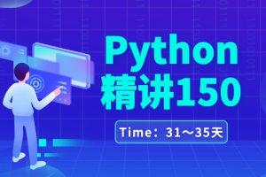 Python学习成长计划31~35天