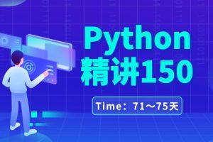 Python学习成长计划71~75天