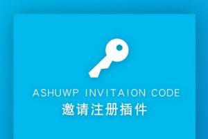 wordpress 邀请码注册插件 Ashuwp invitaion code