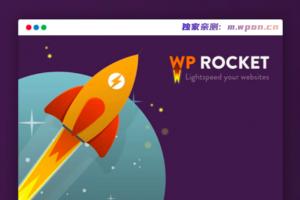 WordPress重磅加速插件WP Rocket Pro v3.3.6 高级版 专业版破解 100%中文汉化