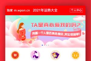 全网首发【修改版】【2021牛年算命】, 鼠年重改, 牛年算命全新源码